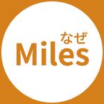 なぜMiles